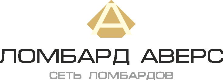 Ломбард Аверс Logo